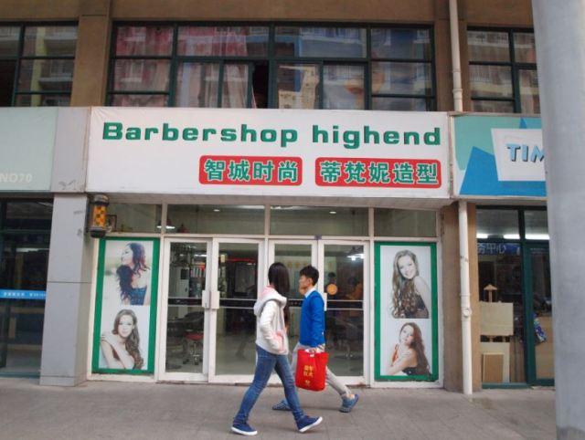 HS BarberShop HighEnd
